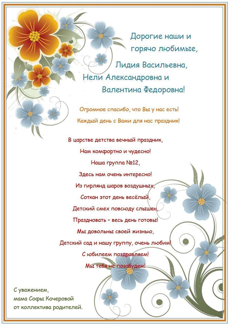 Детские стихи поздравления к юбилею детского сада фото 340