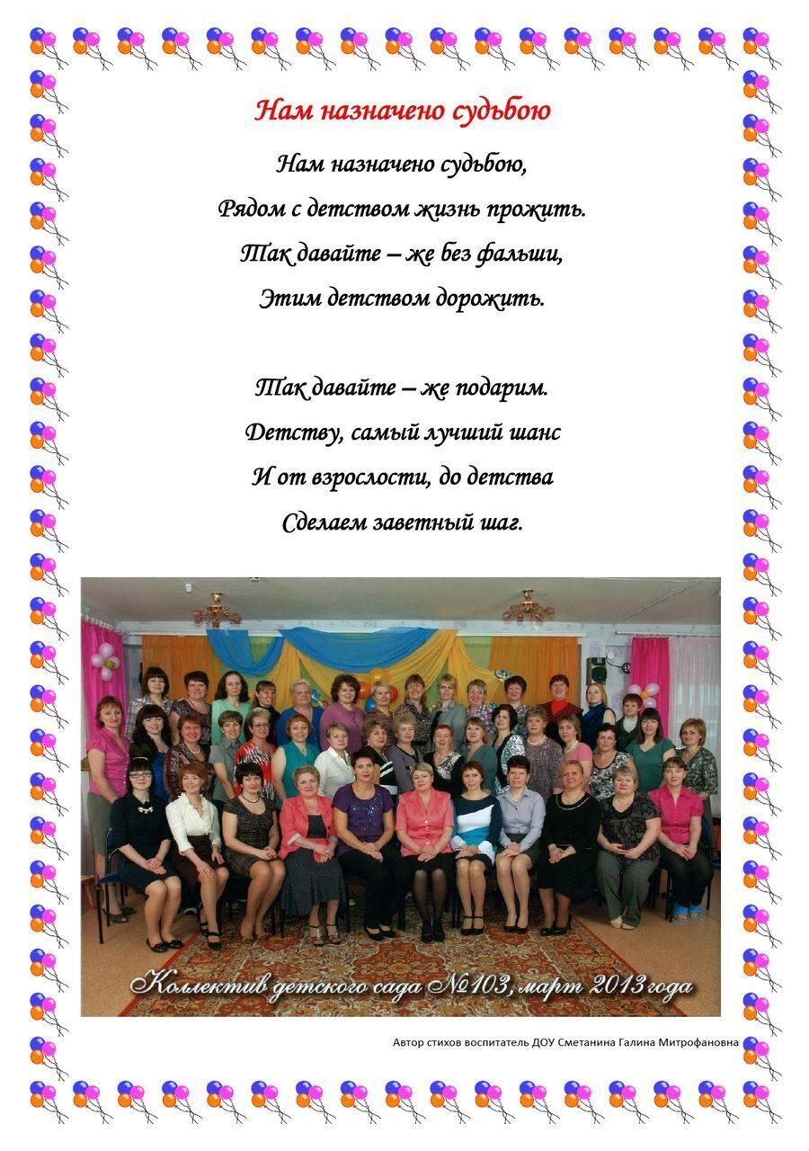 Поздравление с днем рождение заведующей детского сада