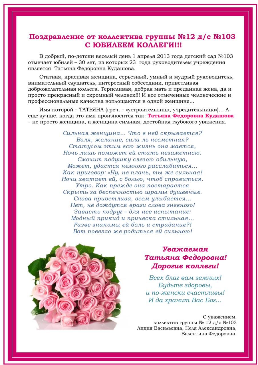 Поздравления с юбилеем женщине сотруднице в прозе от коллектива 71