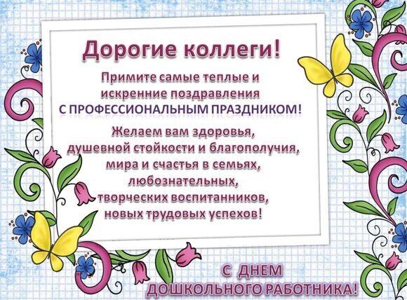 s_dnem_doshkolnogo_rabotnika